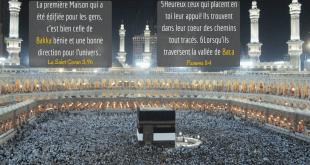 Kaaba dans la Bible